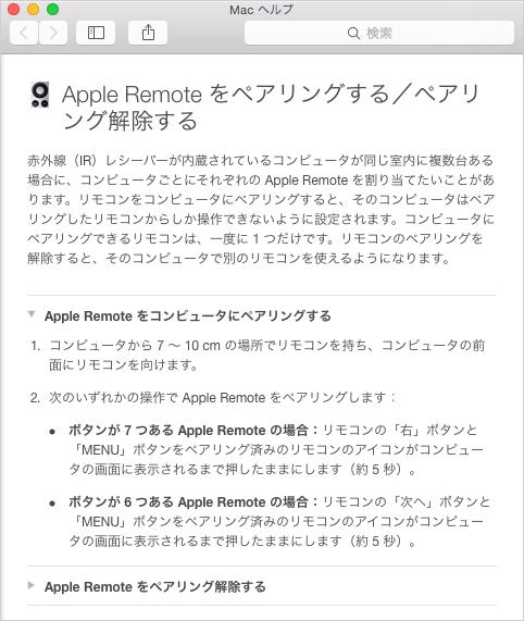 Macヘルプ(Apple Remote)