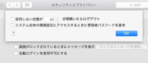 OS X Yosemiteのセキュリティ設定画面