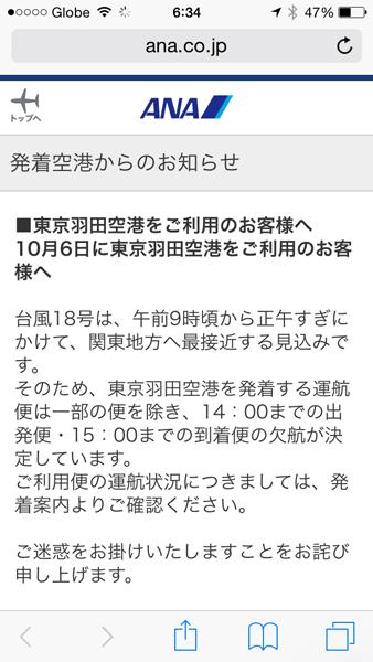 ANA 東京羽田空港をご利用のお客様へ 10月6日に東京羽田空港をごりようのお客様へ