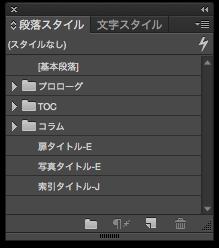 InDesignの段落スタイルパネル