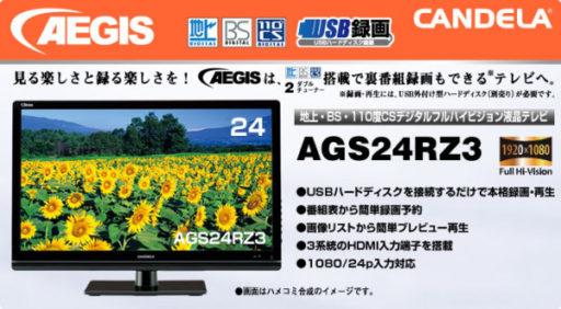 カンデラ AGS24RZ3
