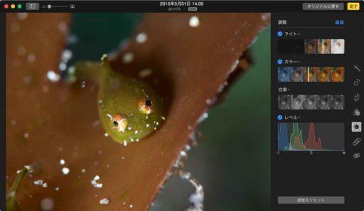 OS X Yosemiteの写真アプリ