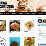 沖縄祭2015