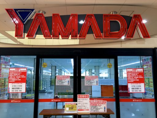 YAMADA電気多摩センター店閉店