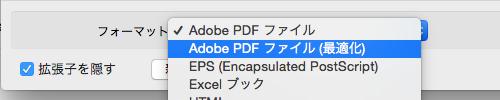 保存ダイアログの「Adobe PDFファイル(最適化)」を選択