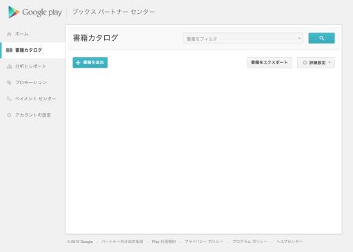 Google Play ブックス パートナーの書籍カタログページ