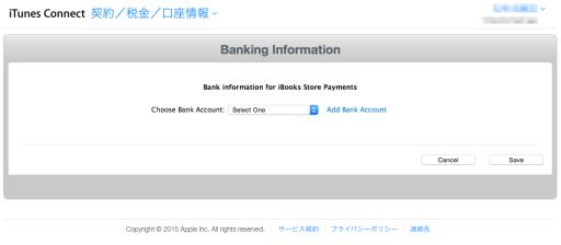 銀行の国籍選択画面