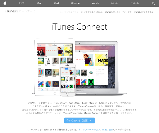 iTunes Connectの紹介ページ