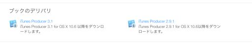 iTunes Producerのダウンロードのリンク