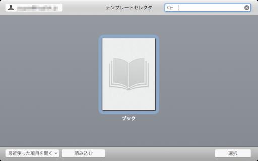 iTunes-Producerのスタート画面
