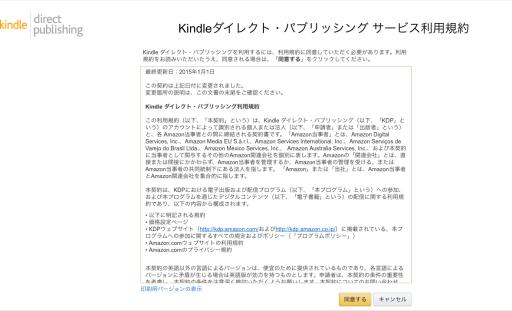 Kindleダイレクト・パブリッシングのサービス利用規約