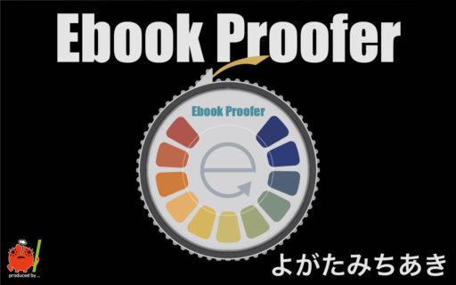 Ebook Prooferの表紙