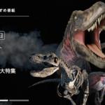 恐竜についての素朴な疑問