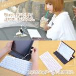 理想的なiPad用キーボード