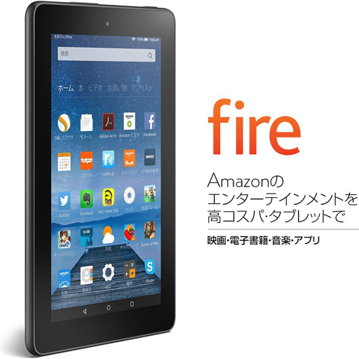 Kindle Fire 2015モデル
