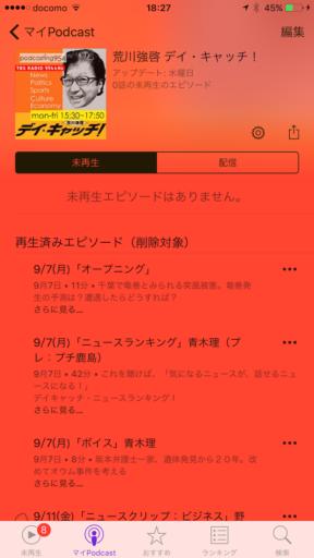 iOS9のPodcastアプリ