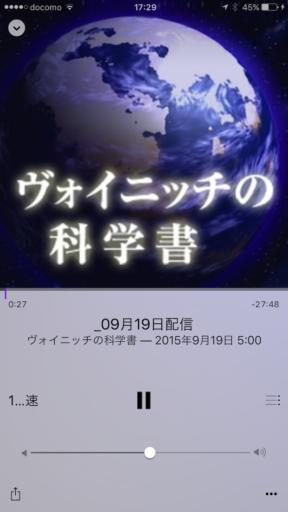 iOS9のPodcastアプリの画面