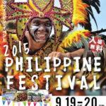 フィリピンフェスティバル2015