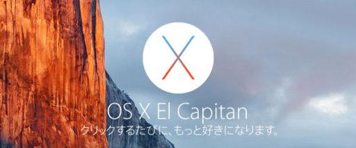 OS X El Capitanのバナー