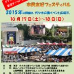 日本 – インドネシア市民友好フェスティバル2015