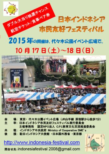 日本 - インドネシア市民友好フェスティバル2015 in YOYOGI-PARK