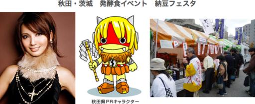 秋田・茨城 発酵食イベント 納豆フェスタおバナー