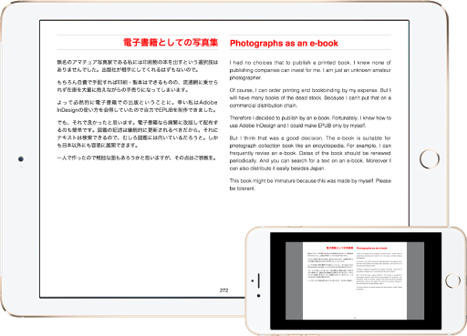 電子書籍の表示例。iPhoneだと文字が小さすぎます