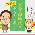 東京の繁栄は続かない