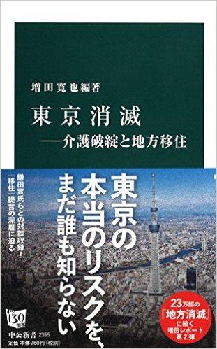 東京消滅―介護破綻と地方移住