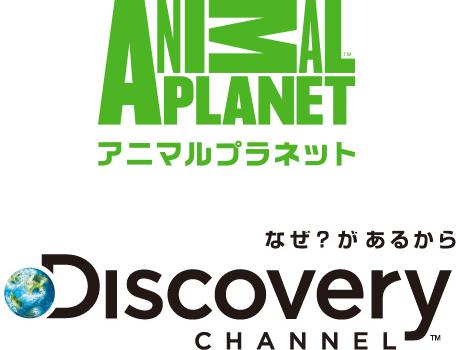 アニマルプラネットとディスカバリーチャンネルのロゴ