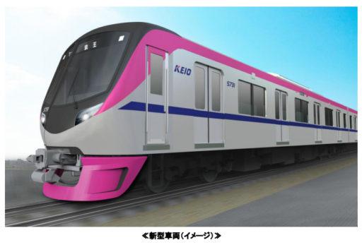 京王線の有料特急電車の予想図