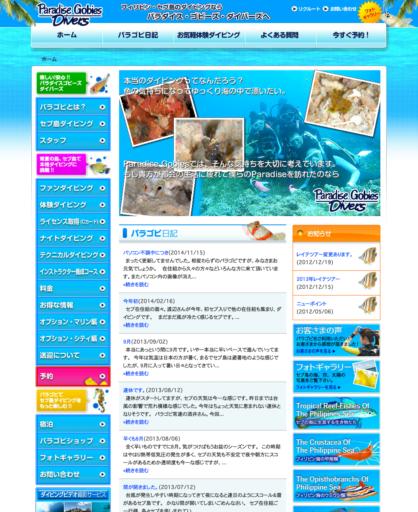 パラゴビの旧サイト