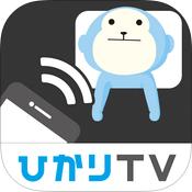 ひかりTVリモコンアプリ