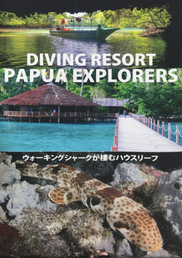 DIVING RESORT PAPUA EXPLORERS(ウォーキングシャーク)