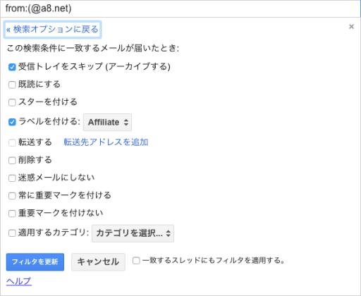 Gmailのフィルタリング設定