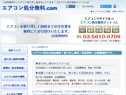 エアコン処分無料.com