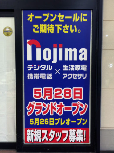nojima多摩センター店オープンの看板