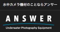 水中カメラ機材のことならアンサー