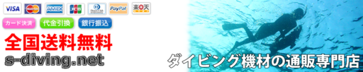 s-diving.net