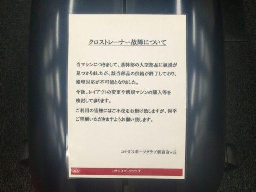 コナミスポーツ新百合ヶ丘店のクロストレーナー