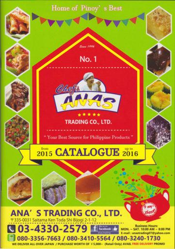 ANAS Tradingのカタログ