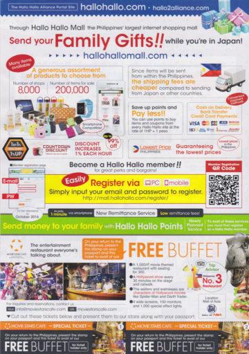 Hallohallo.comのチラシ