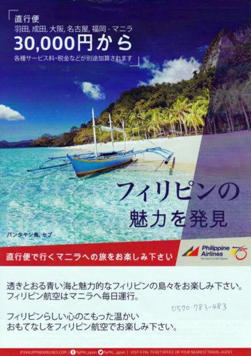 フィリピン航空のキャンペーンチラシ