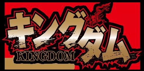 キングダムのロゴ