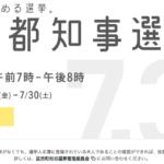 東京都民受難