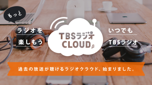 TBSラジオCLUDβ