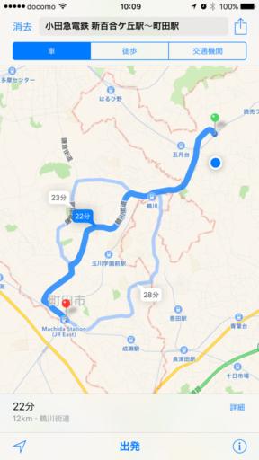 iOSマップの新百合ヶ丘→町田
