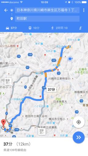 Googleマップの新百合ヶ丘→町田