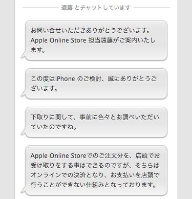 Appleのチャットサポート画面3-1/7