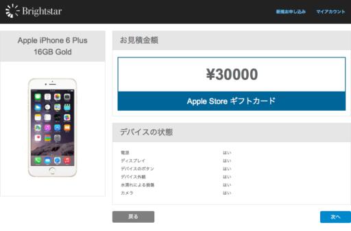 iPhone 6 Plus(16GB)の下取り価格